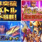 CR聖闘士星矢4 The Battle of❝限界突破❞のPVと機種サイトが公開!