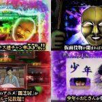 【NET】パチスロ 闇芝居のPVと公式サイトが公開! 史上最驚のAタイプ誕生!