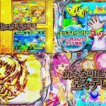 Pスーパー海物語IN沖縄2のPVが公開! 新規演出にウキウキ!