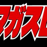 パチスロ雑誌の時代終了⁉スロマガ1400円に!!