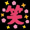 パチンコ「姫相撲」のオマージュ一覧